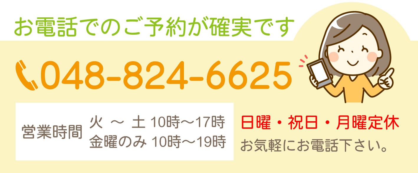 無料体験のご予約は、お電話が確実です。